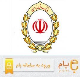 بام (بانک ملی ایران)