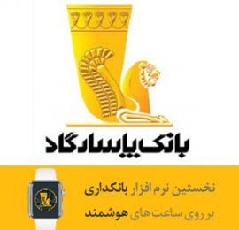 بانکداری همراه ویژه ساعتهای هوشمند بانک پاسارگاد