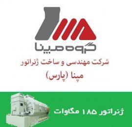 ژنراتور ۱۸۵ مگاوات – شرکت مهندسی و ساخت ژنراتور مپنا (پارس)