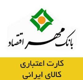 کارت اعتباری کالای ایرانی – بانک مهر اقتصاد